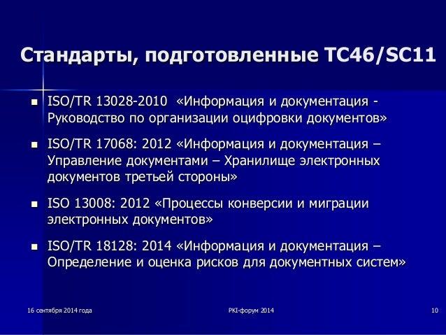Стандарты, подготовленные TC46/SC11  ISO/TR 13028-2010«Информация и документация - Руководство по организации оцифровки д...