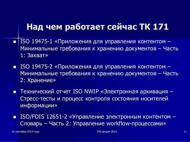 Над чем работает сейчас ТК 171    ISO19475-1 «Приложения для управления контентом – Минимальные требования к хранению док...