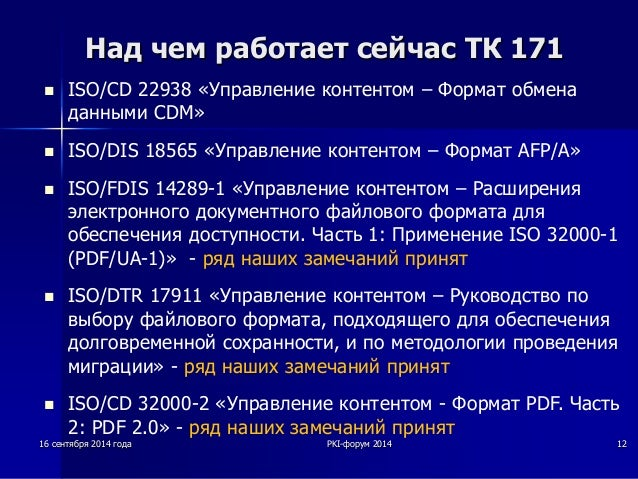 Над чем работает сейчас ТК 171    ISO/CD 22938 «Управление контентом –Формат обмена данными CDM»    ISO/DIS 18565 «Управ...