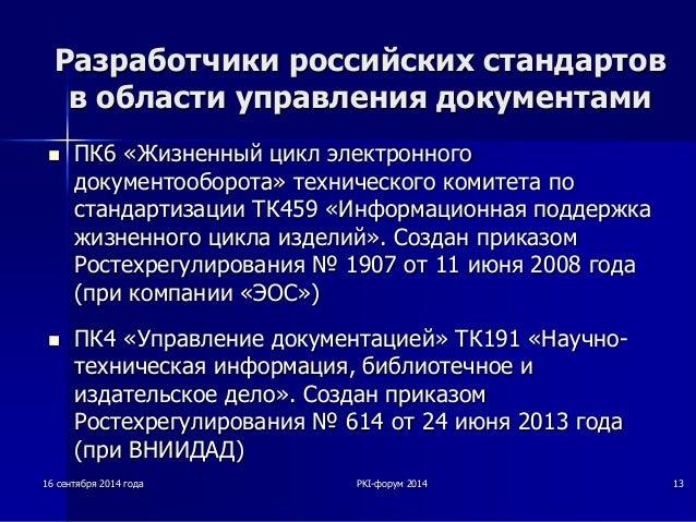 Разработчики российских стандартов в области управления документами  ПК6 «Жизненный цикл электронного документооборота» т...