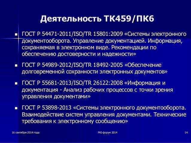 Деятельность ТК459/ПК6    ГОСТ Р 54471-2011/ISO/TR 15801:2009 «Системы электронного документооборота. Управление документ...