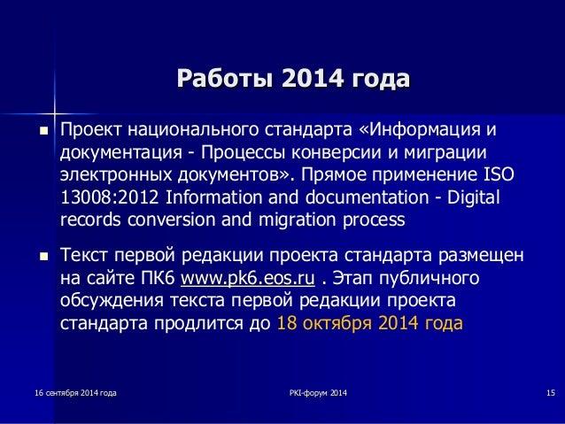 Работы 2014 года    Проект национального стандарта «Информация и документация -Процессы конверсии и миграции электронных ...
