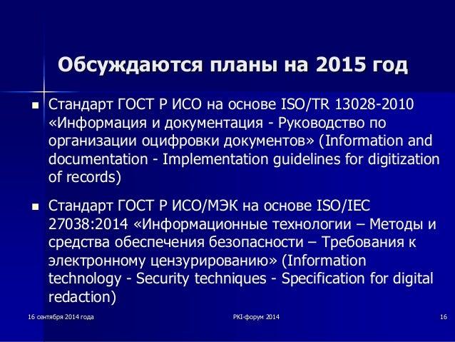 Обсуждаются планы на 2015 год    Стандарт ГОСТ Р ИСО на основе ISO/TR 13028-2010 «Информация и документация -Руководство ...