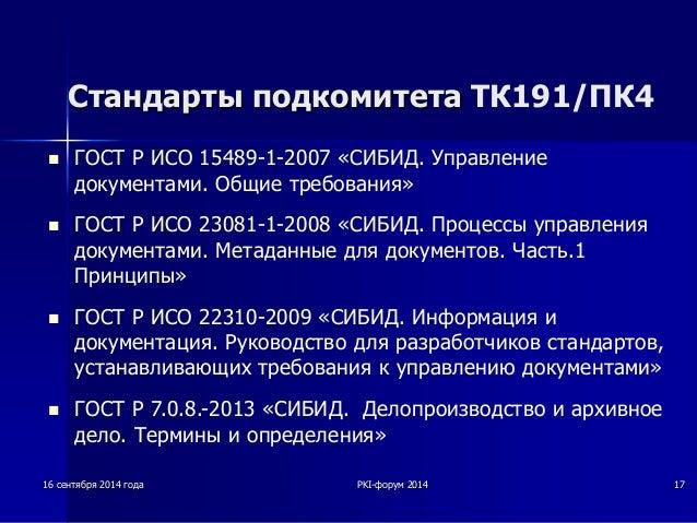 Стандарты подкомитета ТК191/ПК4    ГОСТ Р ИСО 15489-1-2007 «СИБИД. Управление документами. Общие требования»    ГОСТ Р И...