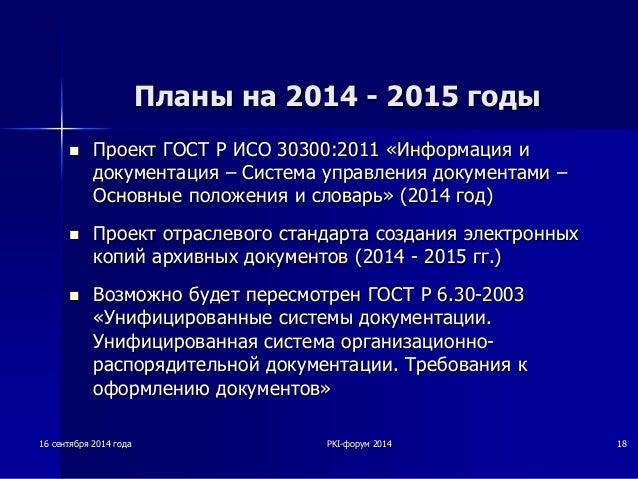 Планы на 2014 -2015 годы  Проект ГОСТ Р ИСО 30300:2011 «Информация и документация–Система управления документами – Основн...