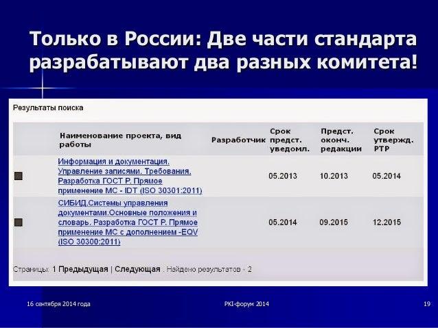 Только в России: Две части стандарта разрабатывают два разных комитета!  16 сентября 2014 года форум 2014  PKI- 19
