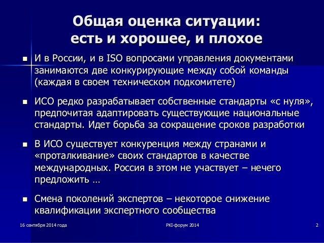 Общая оценка ситуации: есть и хорошее, и плохое  И в России, и в ISO вопросами управления документами занимаются две конк...