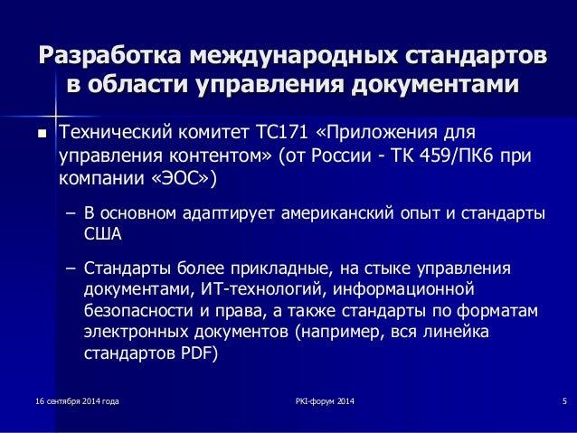 Разработка международных стандартов в области управления документами    Технический комитет TC171 «Приложения для управле...