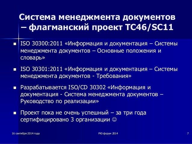 Система менеджмента документов –флагманский проект TC46/SC11    ISO 30300:2011 «Информация и документация –Системы менедж...