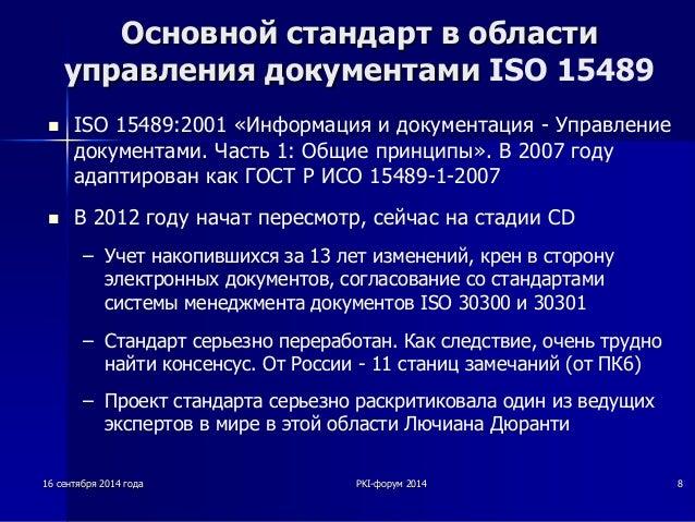 Основной стандарт в области управления документами ISO15489    ISO15489:2001 «Информация и документация -Управление докум...