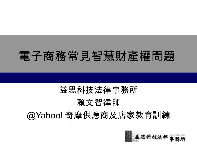 電子商務常見智慧財產權問題  益思科技法律事務所  賴文智律師  @Yahoo!奇摩供應商及店家教育訓練
