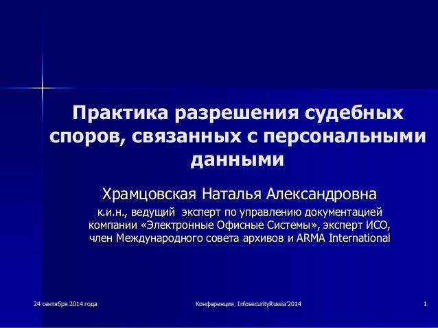 24 сентября 2014 года Конференция  InfosecurityRussia'2014 1  Практика разрешения судебных  споров, связанных с персональн...