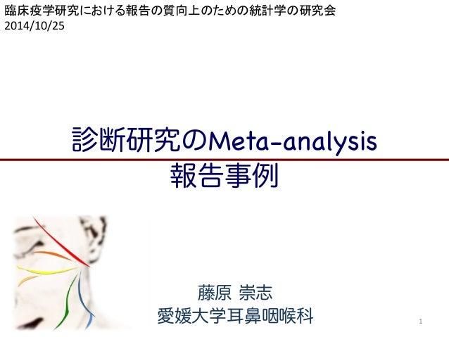 1  臨床疫学研究における報告の質向上のための統計学の研究会  2014/10/25  診断研究のMeta-analysis
