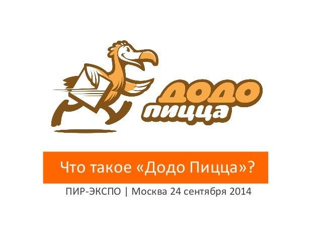 Что  такое  «Додо  Пицца»?  ПИР-‐ЭКСПО  |  Москва  24  сентября  2014