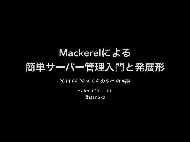 Mackerelによる  簡単サーバー管理入門と発展形  2014-09-29 さくらの夕べ @ 福岡  Hatena Co., Ltd.  @stanaka