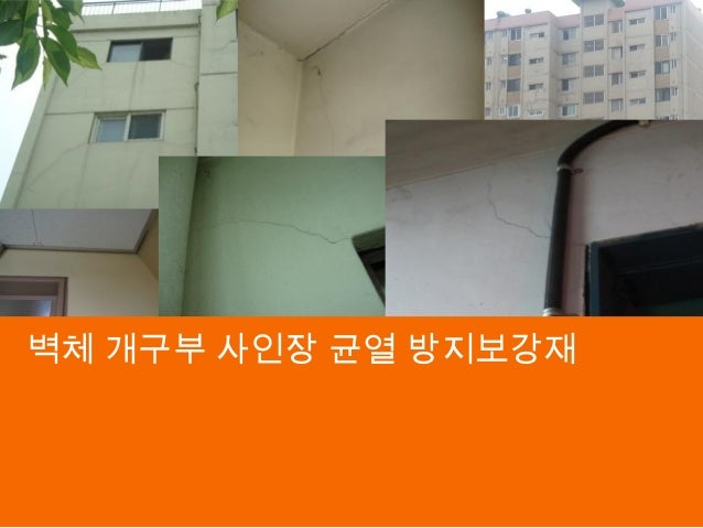 2011. 00. 작성자 벽체 개구부 사인장 균열 방지보강재