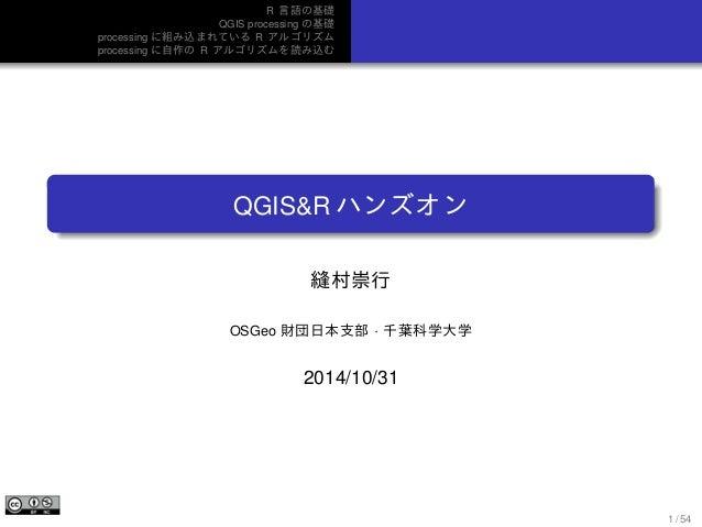 R 言語の基礎  QGIS processing の基礎  processing に組み込まれているR アルゴリズム  processing に自作のR アルゴリズムを読み込む  QGIS&R ハンズオン  縫村崇行  OSGeo 財団日本支部...