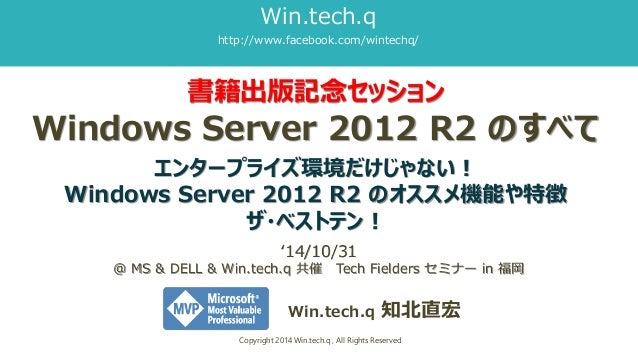 Curso de windows server 2012