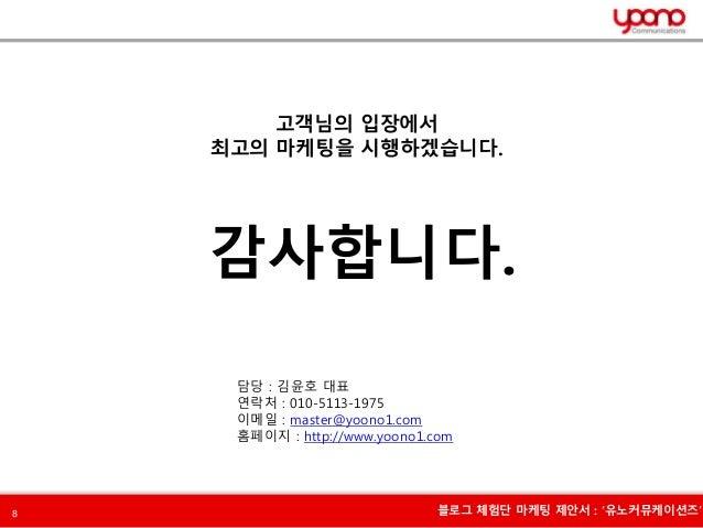고객님의 입장에서  최고의 마케팅을 시행하겠습니다.  감사합니다.  담당 : 김윤호 대표  연락처 : 010-5113-1975  이메일 : master@yoono1.com  홈페이지 : http://www.yoono1....