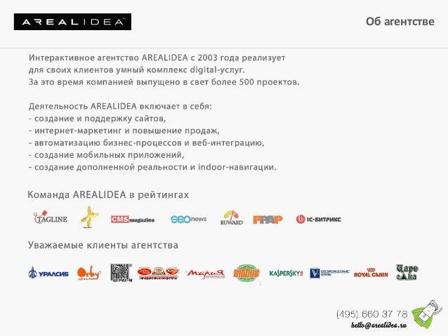 Auto-AR_by_AREALIDEA Slide 2