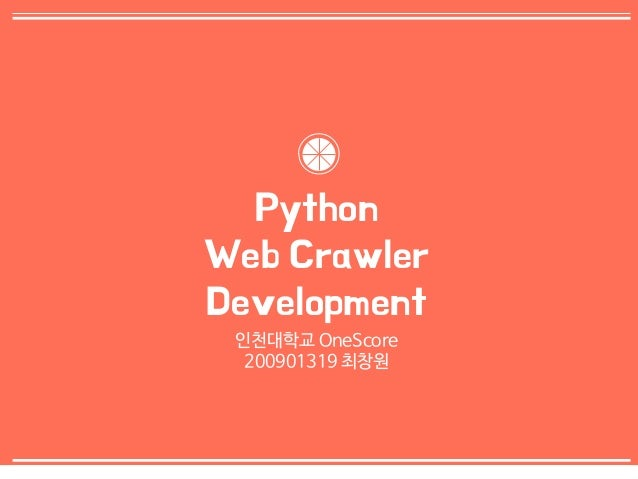 0  Python  Web Crawler  Development  인천대학교 OneScore  200901319 최창원