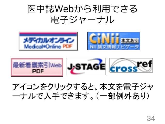 電子ジャーナル・データベース一覧 - 北海道文教大 …
