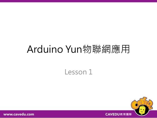 Arduino Yun物聯網應用 Lesson 1