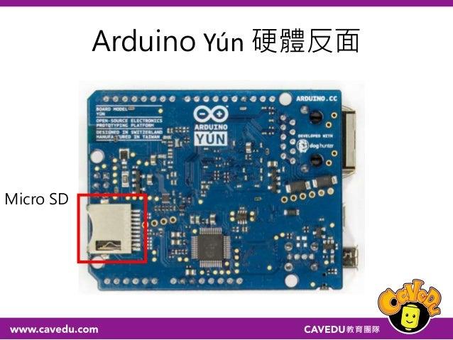 Arduino yun 物聯網 lesson