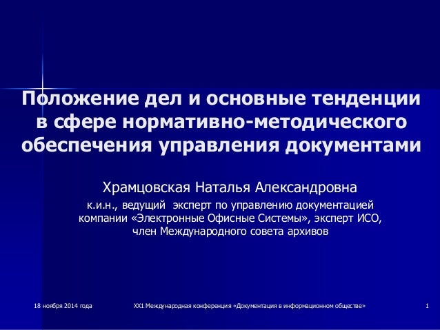 Положение дел и основные тенденции  в сфере нормативно-методического  обеспечения управления документами  Храмцовская Ната...