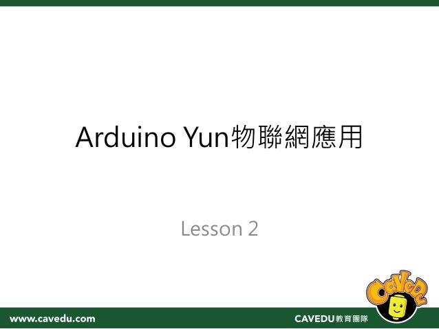 Arduino Yun物聯網應用 Lesson 2