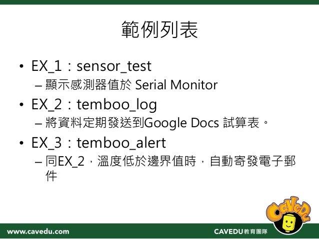 Arduino Yun 物聯網 Lesson 2 Slide 3