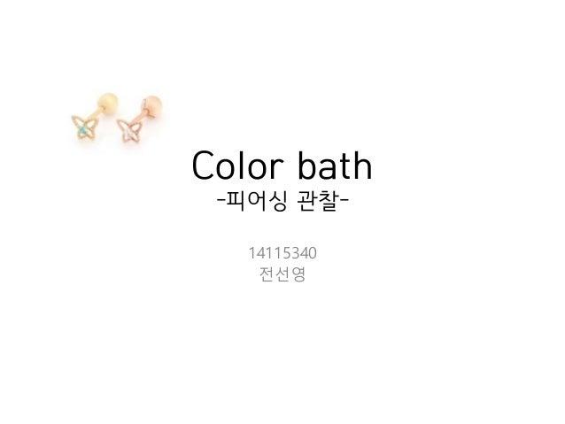 Color bath -피어싱 관찰- 14115340 전선영