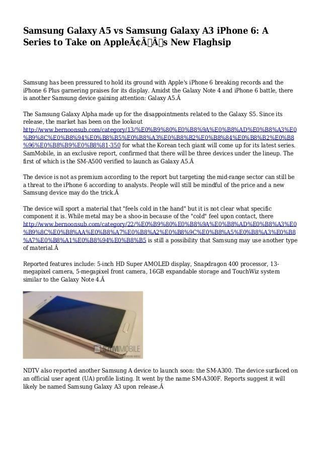 Samsung a3 vs iphone 6