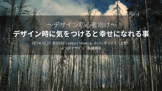 2014.12.20 第23回Creators MeetUp @いいオフィス(上野) よつばデザイン後藤賢司