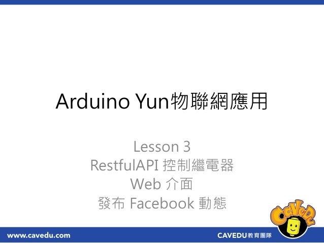 Arduino Yun物聯網應用 Lesson 3 RestfulAPI 控制繼電器 Web 介面 發布 Facebook 動態