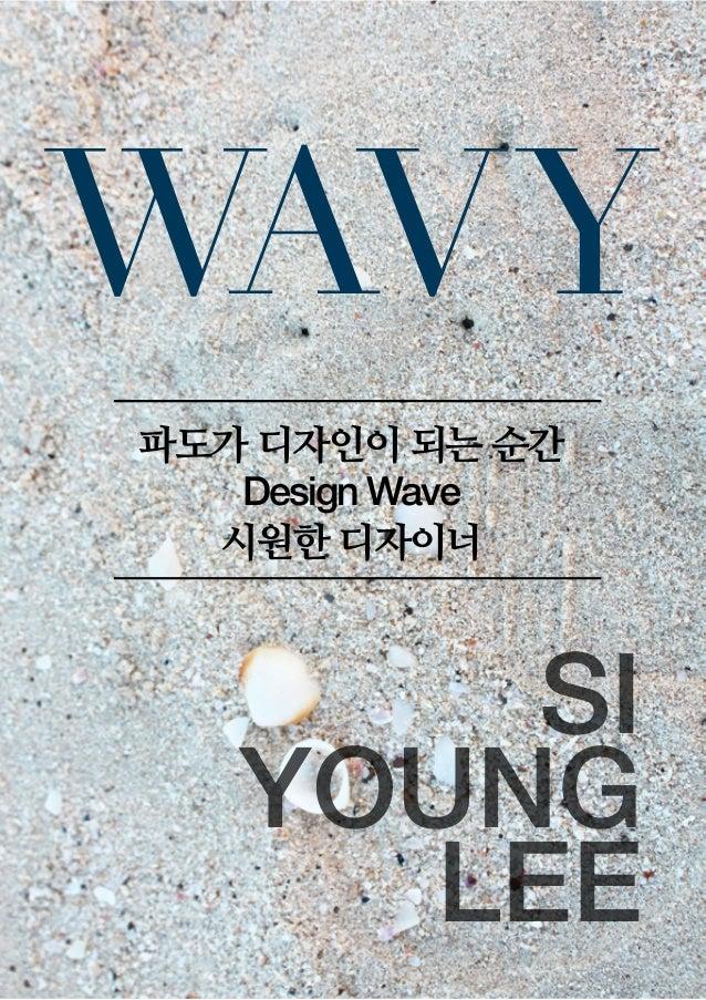 WAVY 파도가 디자인이 되는 순간 Design Wave 시원한 디자이너 SI YOUNG LEE