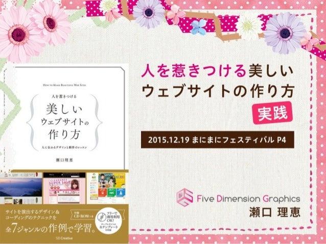 自己紹介 瀬口理恵 Seguchi Rie 1983年大阪生まれ。 5DG-Five Dimension Graphics-代表、デジタルハリウッド大阪校講師。 約7年間制作会社などでウェブデザイナー、ディレクターを経て2010年に独立。 ウ...