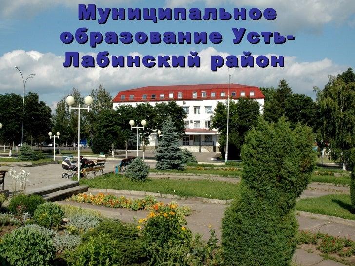 Муниципальное образование Усть-Лабинский район