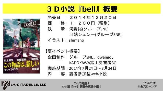 これで完璧! 3D小説『bell』の実況中継!(ニコニコ書店会議 第4章 @金沢ビーンズ) Slide 2