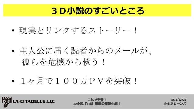 これで完璧! 3D小説『bell』の実況中継!(ニコニコ書店会議 第4章 @金沢ビーンズ) Slide 3