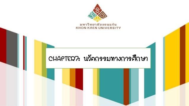 CHAPTER7: นวัตกรรมทางการศึกษา