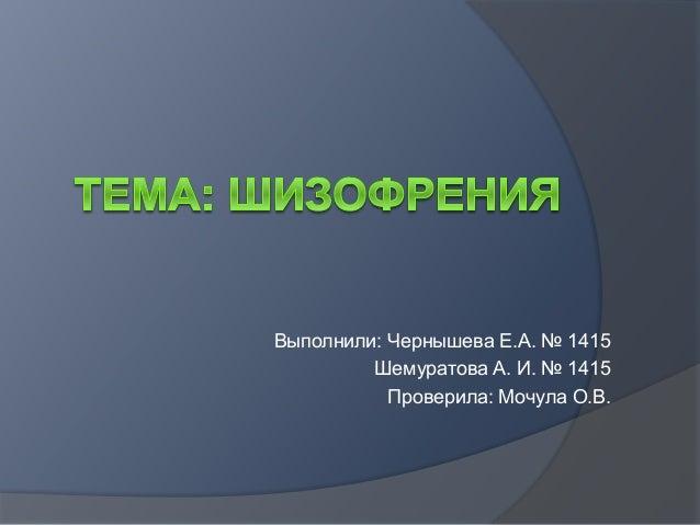 Выполнили: Чернышева Е.А. № 1415 Шемуратова А. И. № 1415 Проверила: Мочула О.В.