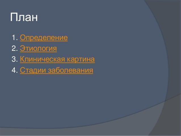 презентация шемуратова, чернышева 1415 Slide 2