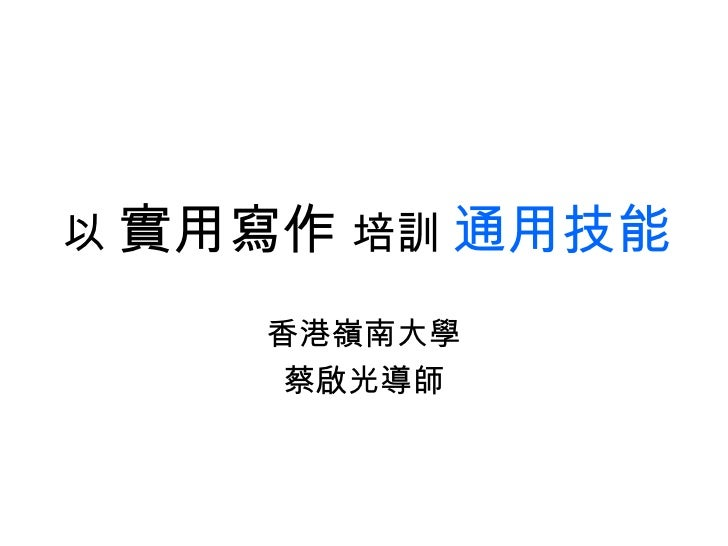 以  實用寫作  培訓  通用技能 香港嶺南大學 蔡啟光導師
