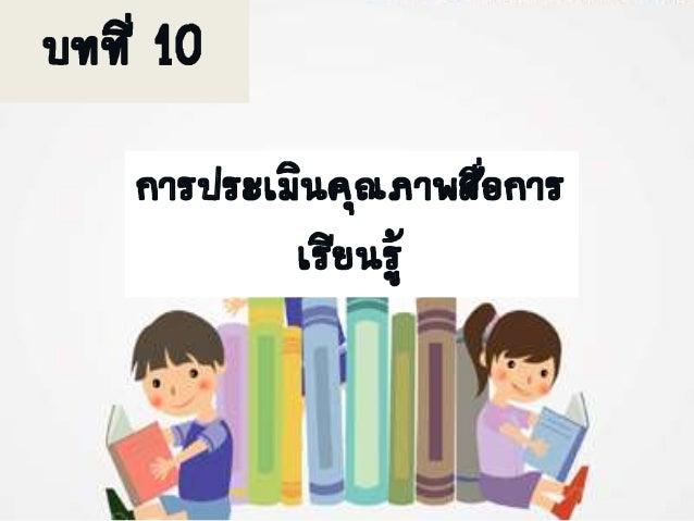 บทที่ 10  การประเมินคุณภาพสื่อการ  เรียนรู้