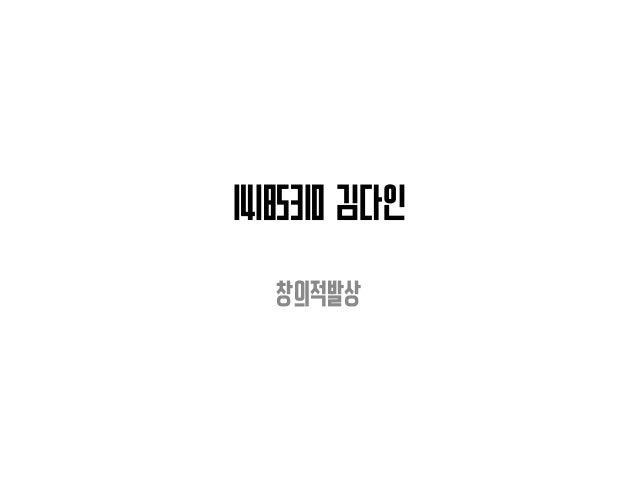 14185310 김다인 창의적발상