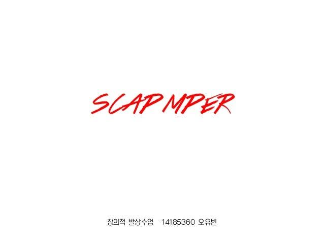 SCAP]MPER 창의적 발상수업 14185360 오유빈