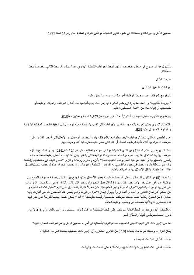 التحقيق الأداري إجراءاته وضماناته في ضوء قانون انضباط موظفي الدولة وا