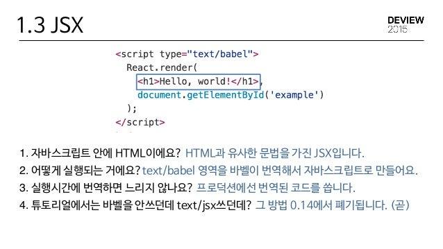1.3 JSX Babel에 의한 번역  (0.14는 자바스크립트를 쓰지 않는 인라인버전도 있음)