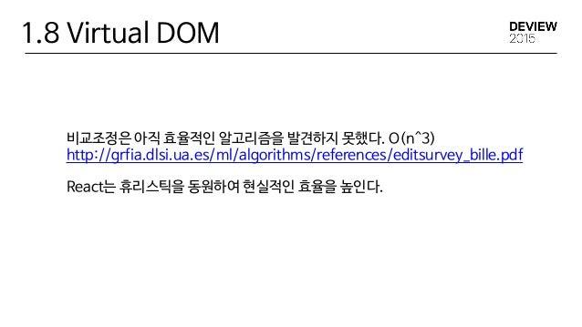 1.8 Virtual DOM http://calendar.perfplanet.com/2013/diff/ https://facebook.github.io/react/docs/reconciliation-ko-KR.html